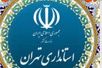 استانداری تهران